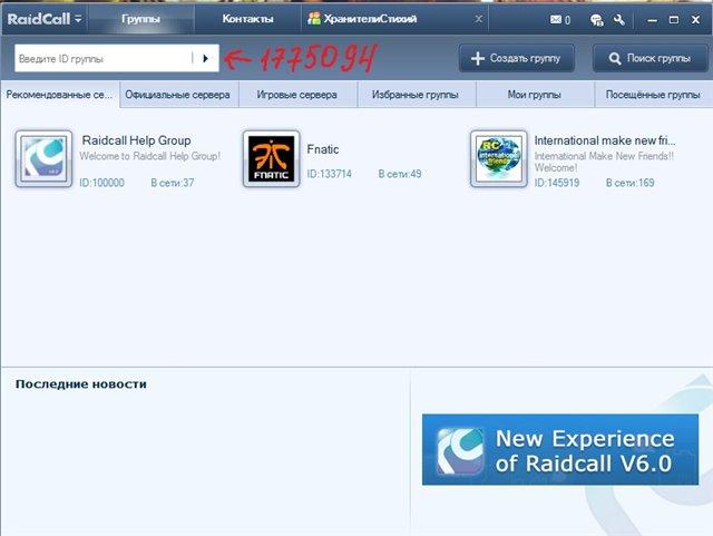 Raidcall на андроид на русском